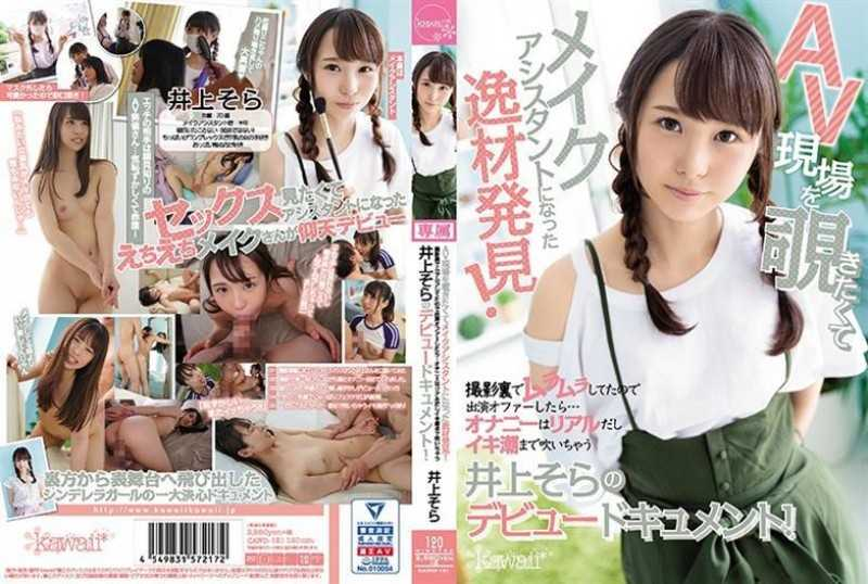 CAWD-121 Discovered A Talented Person Who Wanted To Look Into The AV Site And Became A Makeup Assistant! Since I Was So Horny Behind The Scenes, I Offered An Appearance... Onani-is Real And Sora Inoue's Debut Document That Blows Up To The Tide!