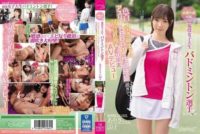 CAWD-122 National Tournament Participation! Active College Student Badminton Player Arisa-chan 20 Years Old Fair-tight Athlete BODY Is Too Libido And Makes An AV Debut Immediately After The Match Arisa Takanashi