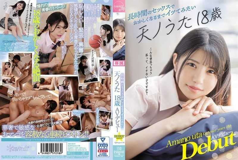 CAWD-123 I Want To Try It Until It Gets Strange With Long-term Sex Amano Song 18 Years Old AV Debut