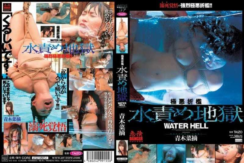 CC-155 Natsumi Aoki Hell Chastisement Villainy Waterboarding