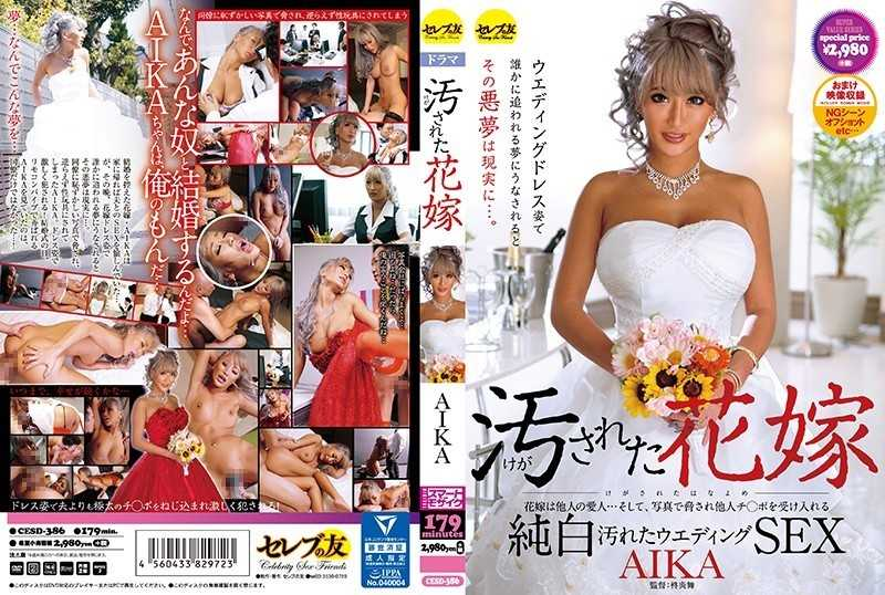 CESD-386 Stained Bride AIKA - Mature Woman, Gal