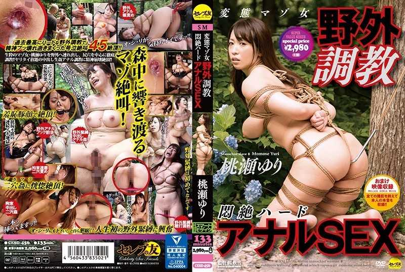 CESD-456 Hentai Masochist Woman Outdoor Training Erotic Hard Anal SEX Yuri Momose - Solowork, Restraints