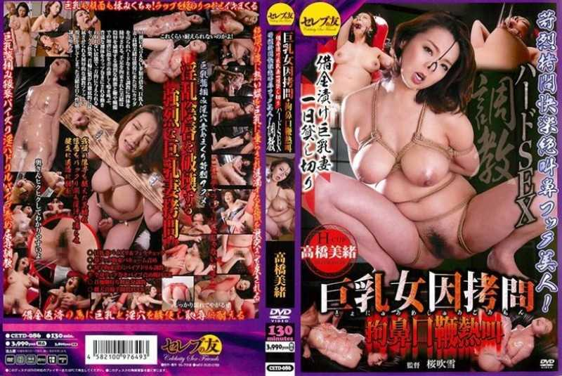 CETD-086 The 1st Charter Hard SEX Torture Severe Torture Pleasure Screaming Nose Hook Beautiful Young Big Tits Only Nose And Mouth Whip Heat Yelled Debt Dip Contracture Busty Female Prisoner Torture! Takahashi Mio