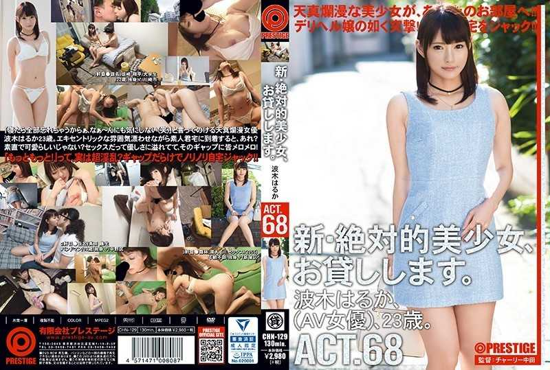 CHN-129 New Absolutely Beautiful Girl, And Then Lend You. ACT.68 Hagi Haruka - Beautiful Girl, Solowork