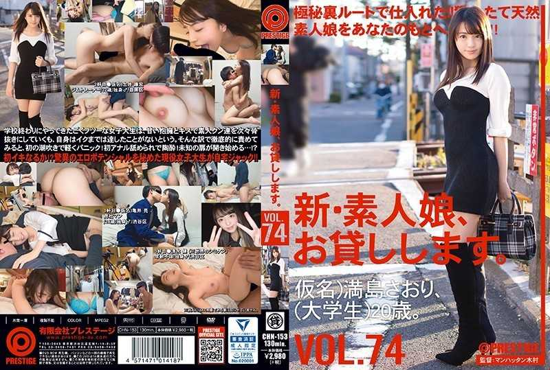 CHN-153 I Will Lend You A New Amateur Girl. 74 Pseudonym) Saori Mitsushima (college Student) 20 Years Old. - Squirting, Blow
