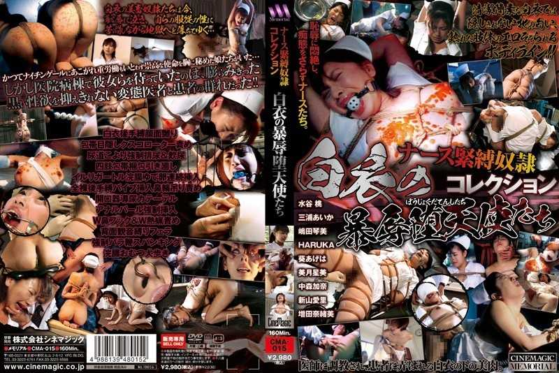CMA-015 暴辱 Fallen Angels Nurse Bondage Slave White Coat Collection - SM, Training