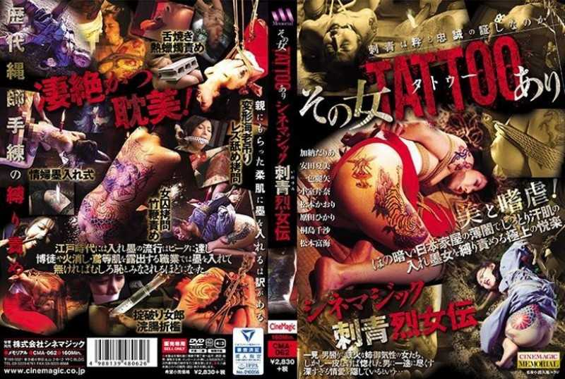 CMA-062 That Woman TATTOO Yes Cinemagic Tattoo Daughter Legend