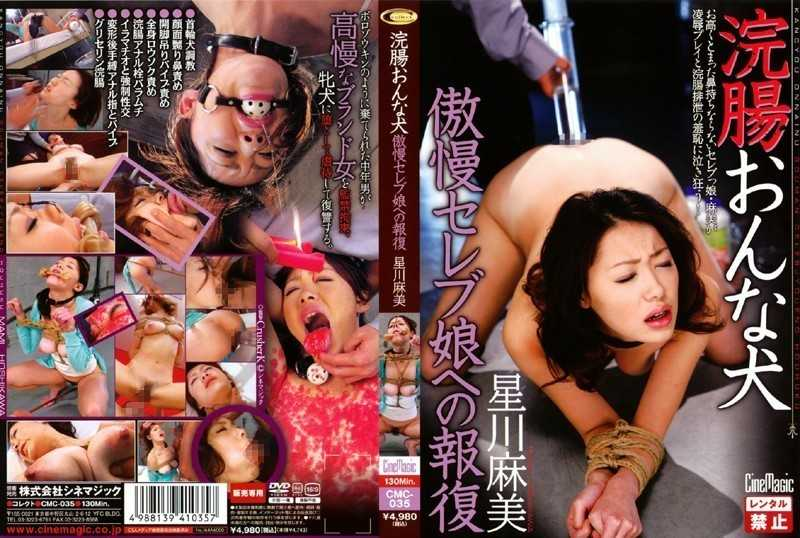 CMC-035 Asami Hoshikawa Daughter In Retaliation For An Arrogant Celebrity Dog ​​woman Enema - Training, Restraints