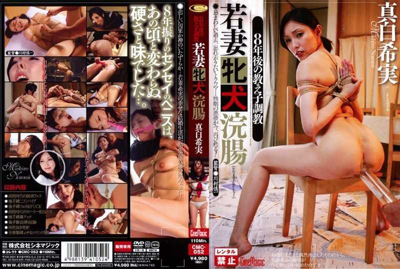 CMC-052 Rare White Bitch Real Enema Young Wife Eight Years Later, A Student Of Torture