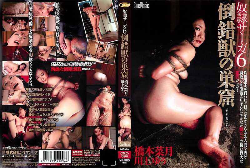 CMC-094 Den Of Perversion Beast Slave Saga 6