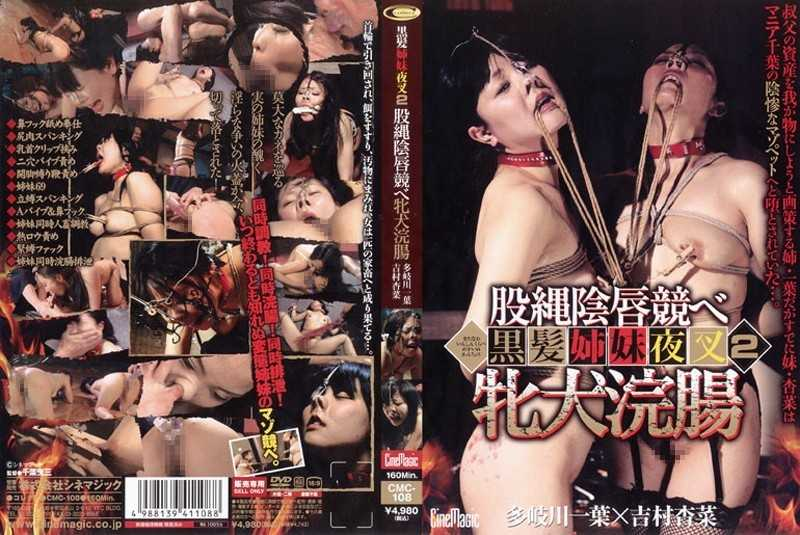 CMC-108 Anna Yoshimura Kazuha Takigawa Enema Female Dog Contest Labia Crotch Rope Yasha Two Black Sisters - SM, Restraints