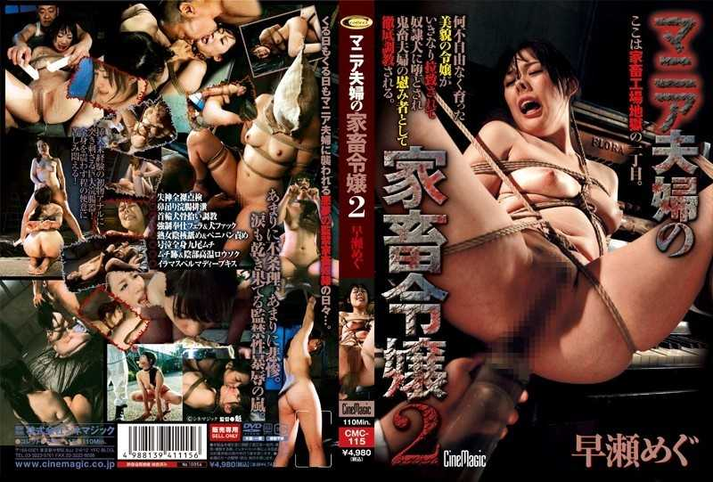 CMC-115 Two Daughter Meg Rapids Livestock Marital Mania - SM, Restraints