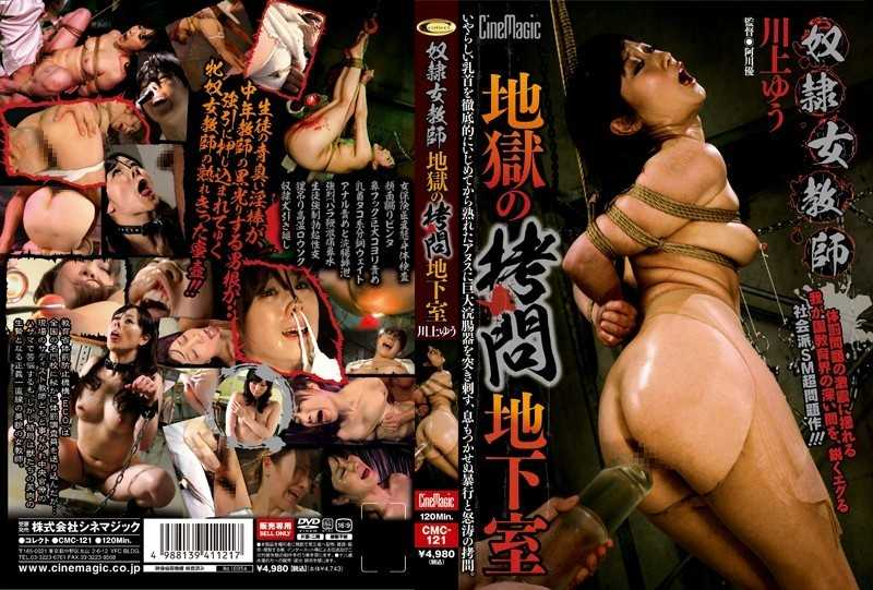 CMC-121 Torture Basement Yu Kawakami Slave Female Teacher Hell