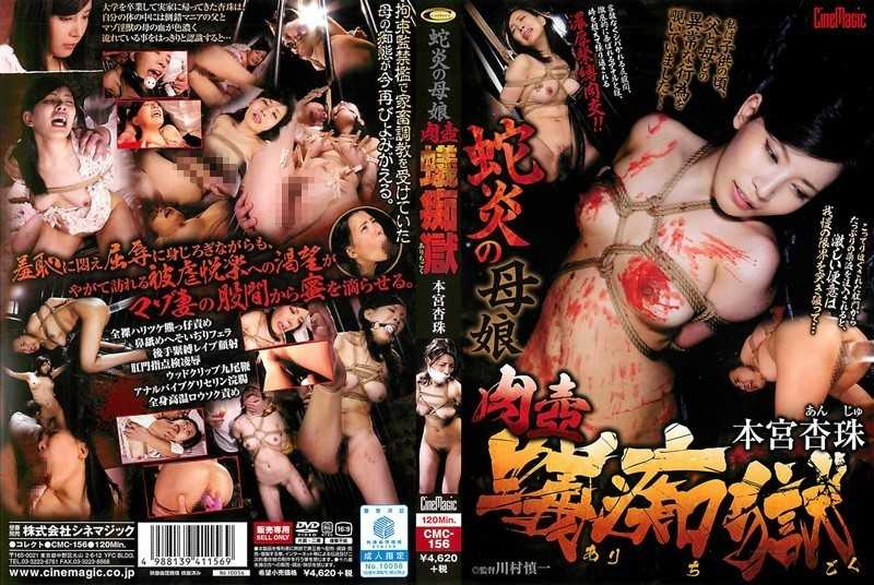 CMC-156 Mother And Daughter Meat Jar Ant Slutty Hell Hongu Anzutama Of Snake Flame - Enema, Solowork
