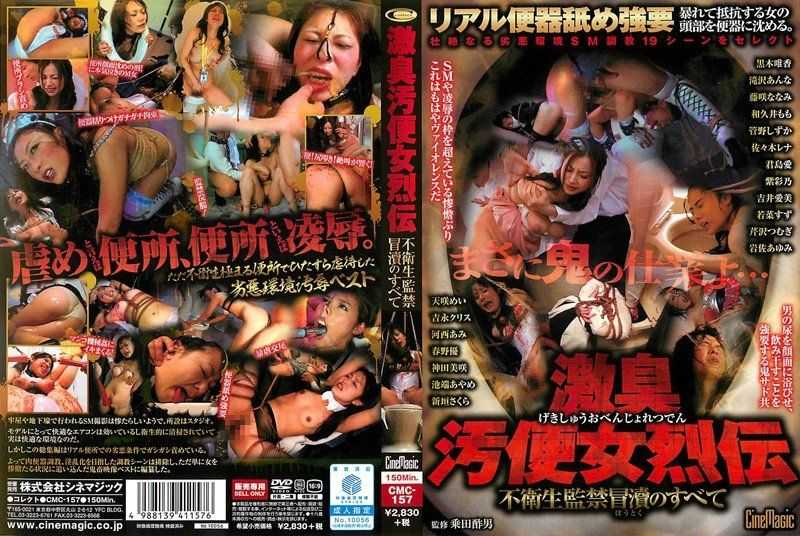 CMC-157 All Gekishu Of Dirt Flights On'naRetsu-den Unsanitary Detention Blasphemy - Best, Omnibus, Gangbang