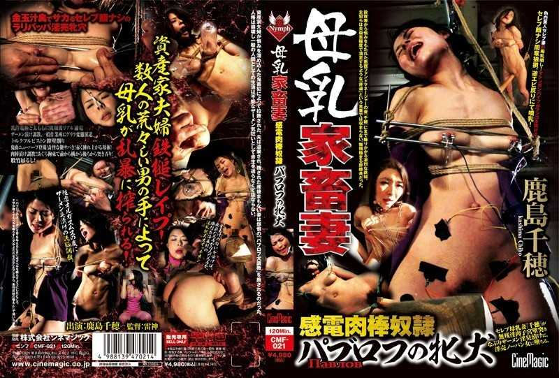 CMF-021 Female Dog Kashima Chiho Of Breast Milk Livestock Wife Shock Cock Slave Pavlov - Bukkake, Breasts