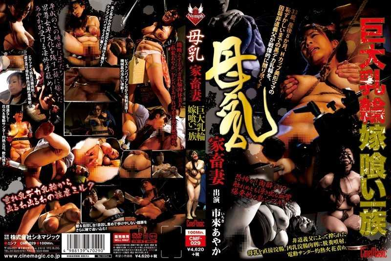 CMF-029 Clan Ichiki Ayaka Eating Breast Milk Livestock Wife Huge Chichiwayome