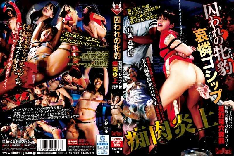 CMF-036 Bond Female Leopard Compassion Gossip Slutty Meat Flames Aoi MurasakiMinoru