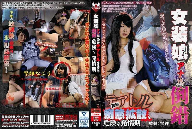 CMF-043 Dressing Daughter Anal Perversion Insult Theatre Silliness Diffusion, Dangerous Estrus Snow - Cruel Expression, Solowork