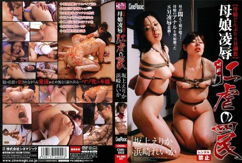 CMK-002 Erika Hamasaki Reika Sakagami Trap Of Mother-Daughter Rape Anal Torture
