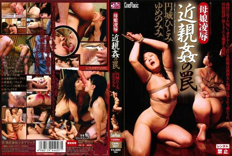 CMK-007 Mimi Yumeno Pupil Enjo Trap Of Rape Incest Mother And Daughter