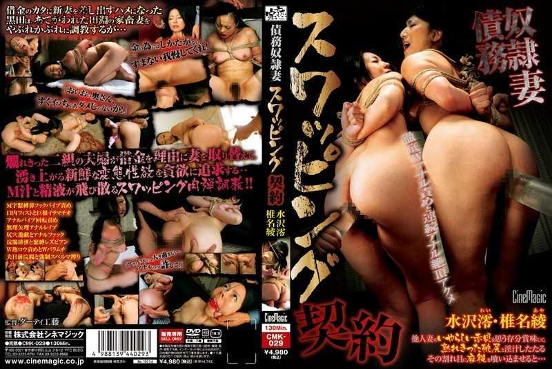 CMK-029 Debt Slave Wife Swapping Agreement - SM, Enema
