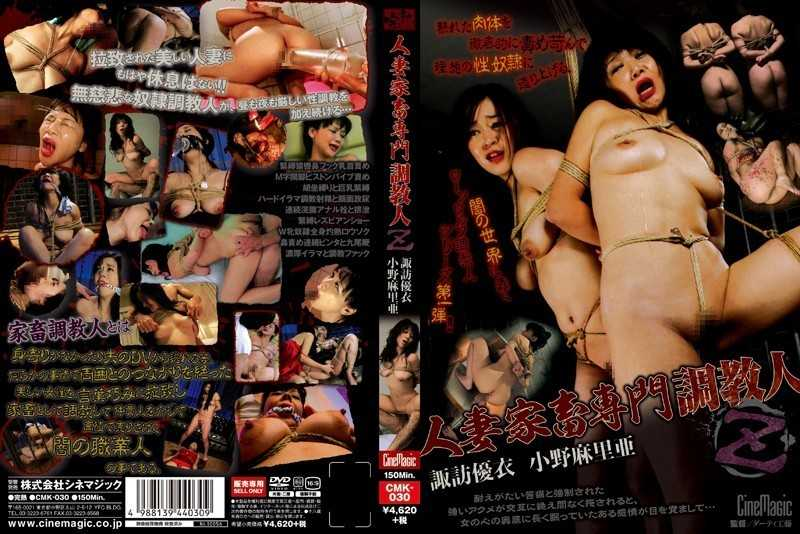 CMK-030 Married Livestock Specialist Who Trained Z Ono Maria Suwa Yui