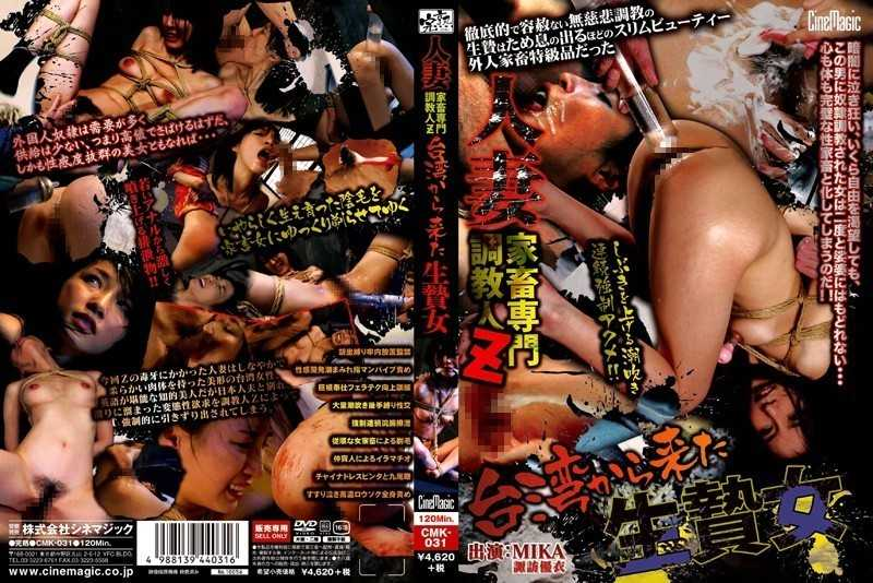 CMK-031 Sacrifice A Woman Who Came From The Married Woman's Livestock Expert Torture Z Taiwan - Training, Enema