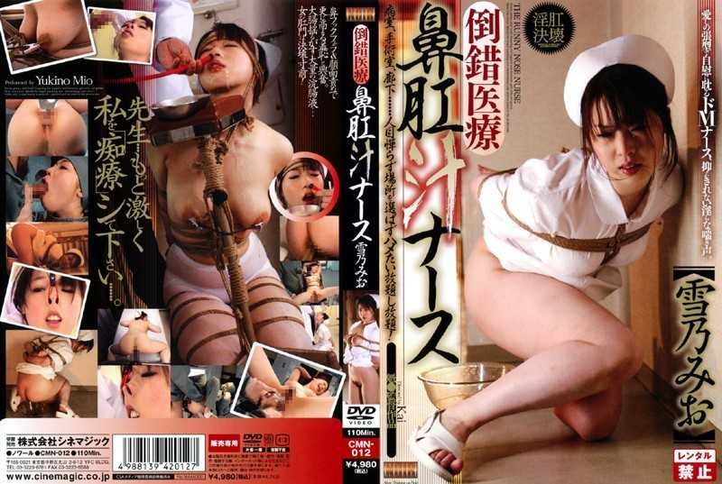 CMN-012 Mio Yukino Anal Juice Nose Nurse Medical Perversion