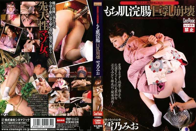 CMN-034 Mio Mio Yukino Yukino Collapse Tits Enema Torture Soft Skin Document
