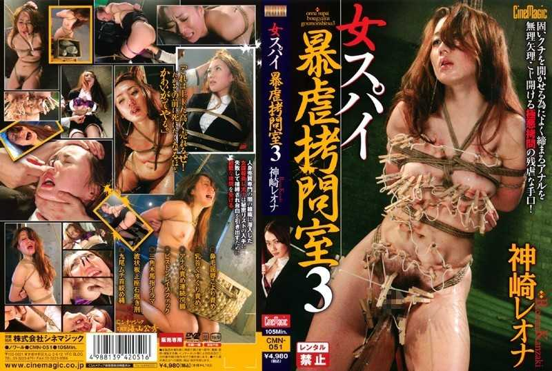 CMN-051 Woman Spy Torture Chamber (3) Violence