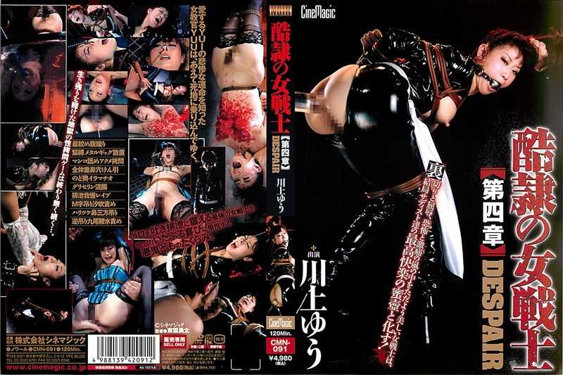 CMN-091 Cruel Slave Warrior Woman Chapter IV DESPAIR