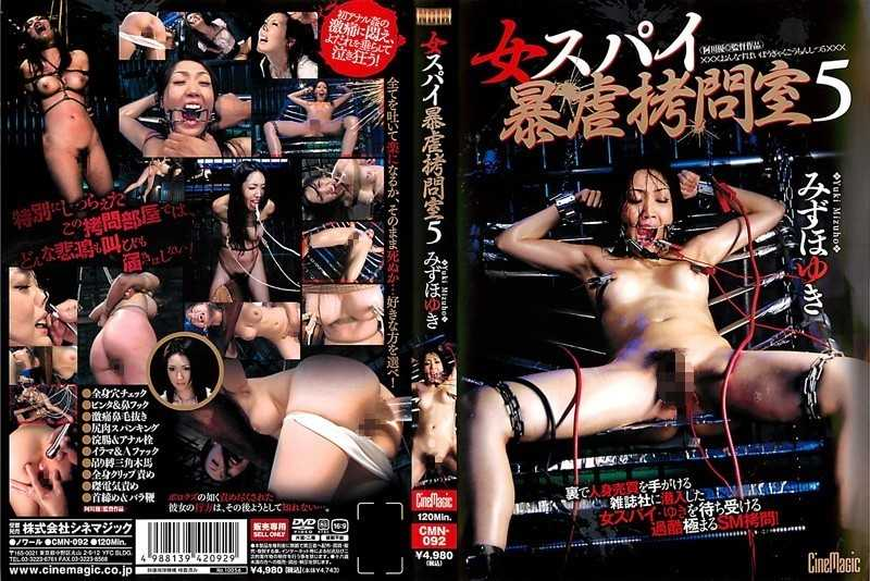 CMN-092 Woman Spy Torture Chamber 5 Mizuho Snow Violence