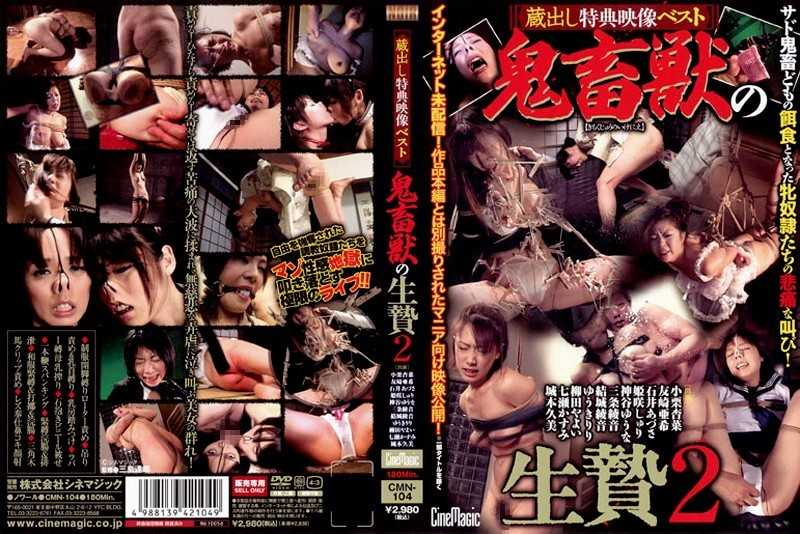 CMN-104 Sacrifice Of The Beast Devil 2 Best Bonus Kuradashi - Restraints, SM