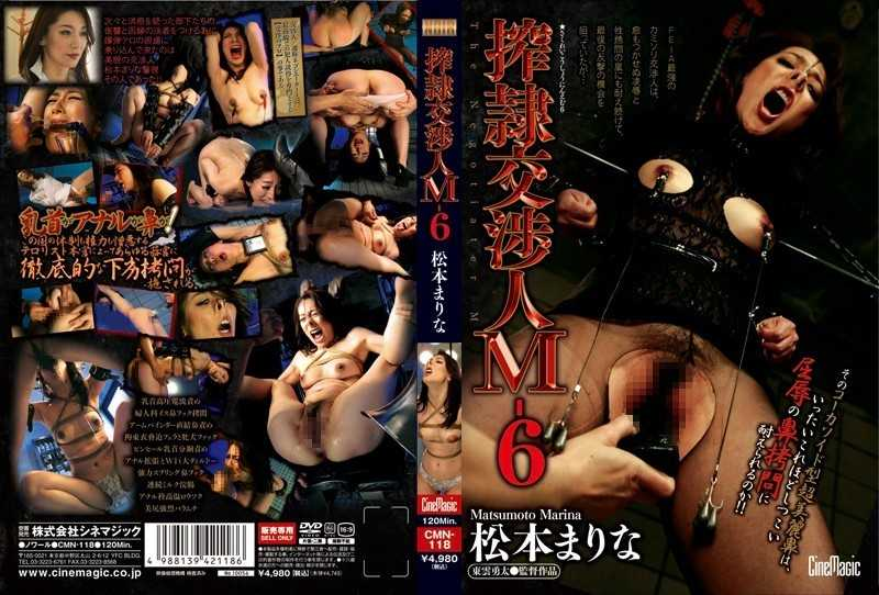CMN-118 Seirei Negotiator M-6 Matsumoto Marina And Squeezing