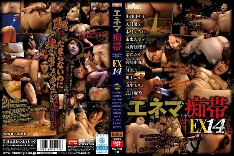 CMN-147 Enema 痴帯 EX 14 - Training, Enema