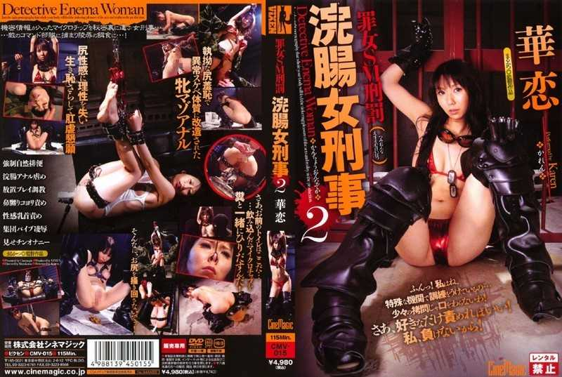 CMV-015 KAREN Two Female Detective Sin Enema Punishment Woman SM