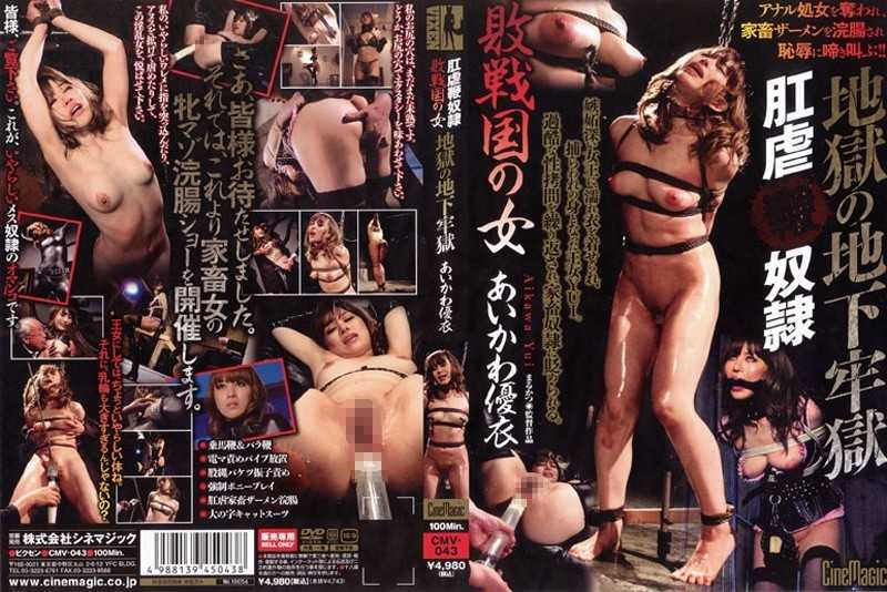 CMV-043 Woman of Defeated Nation Anal Torture Whip Slave Dungeon Of Hell Yui Aikawa