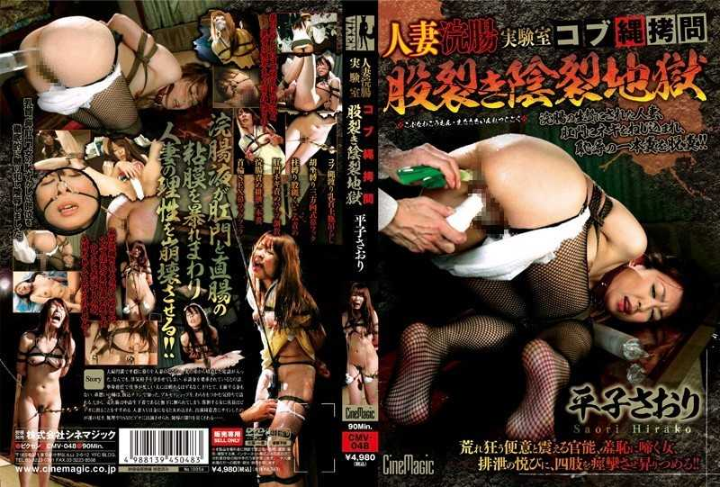 CMV-048 Saori Hirako Prison Kireji Shade Split Crotch Rope Torture Cobb Laboratory Enema Housewife - Restraints, Enema