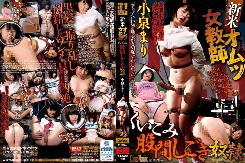 CMV-084 Novice Diaper Woman Teacher Bite Crotch Ironing Slave Mari Koizumi - Underwear, Girl