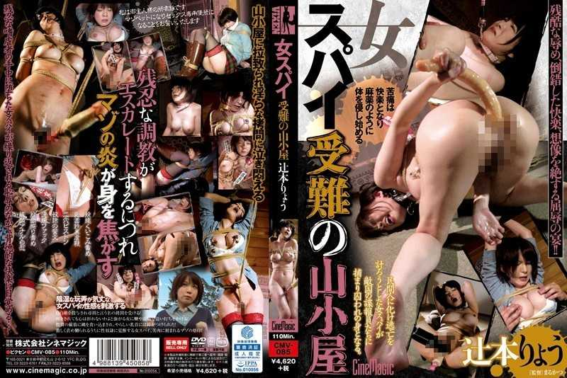 CMV-085 Of Woman Spy Passion Hut Ryo Tsujimoto