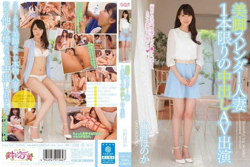 CND-145 AV Performers Ono Faint Out In The Legs Slender Married One As Long As - Debut Production, Solowork