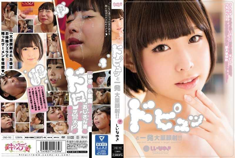 CND-193 Dopyu' And One-shot Mass Facials! ! Yuki Shiina - Solowork, Facials