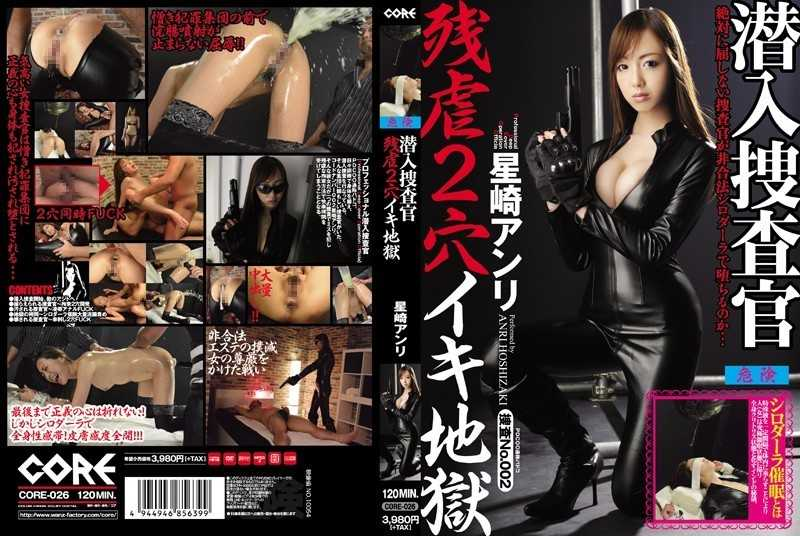 CORE-026 2 Hole Alive Hell Anri Hoshizaki Undercover Brutality - Anal, Enema