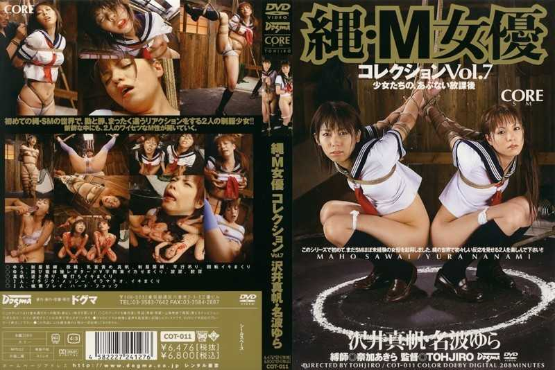 COT-011 Maho Sawai Nava Rocking Actress · M Collection Vol.7 Rope