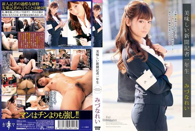 CRIM-018 Mitsu Example A Newspaper Reporter Delicious Year - Maid, Various Professions