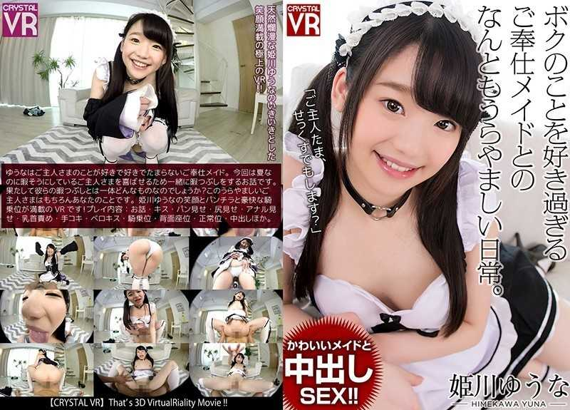 CRVR-060 【VR】 Yuana Himekawa Cute Maid And Cream Pies Sex!What A Jealous Daily Life With A Service Maid Who Likes Me Too Much. - Subjectivity, Creampie