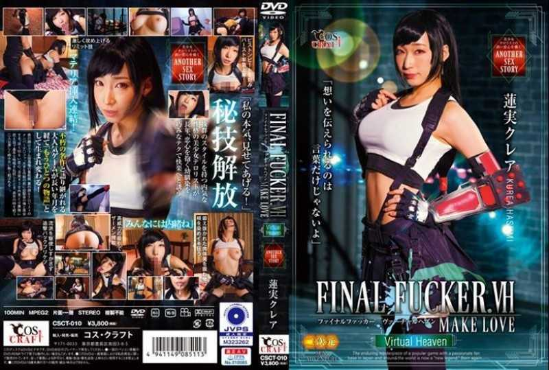 CSCT-010 FINAL FUCKER.VH MAKELOVE Claire Hasumi