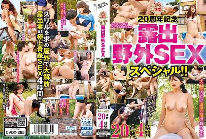 CVDX-385 20th Anniversary Exposure Outdoor SEX Special! ! 20 Rounds 4 Hours