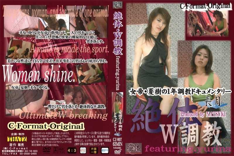 CZ-007 Torture · W Feauturing.yurina Absolute Body - Training, SM